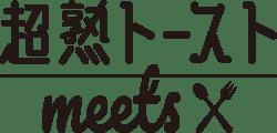 Pasco超熟トーストmeetsの特設サイト「商品紹介」ページです。