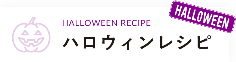 HALLOWEEN RECIPE ハロウィンレシピ