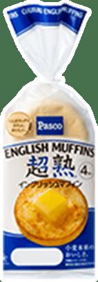 おすすめのパン 超熟イングリッシュマフィン