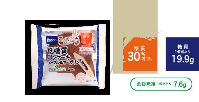 糖質30%オフ 食物繊維7.6g