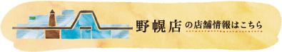 野幌店の店舗情報はこちら