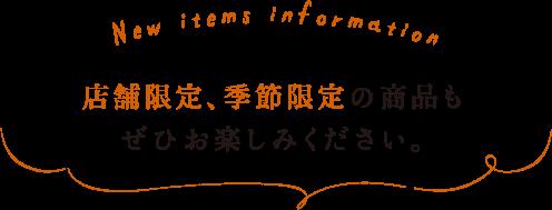 店舗限定、季節限定の商品もぜひお楽しみください。